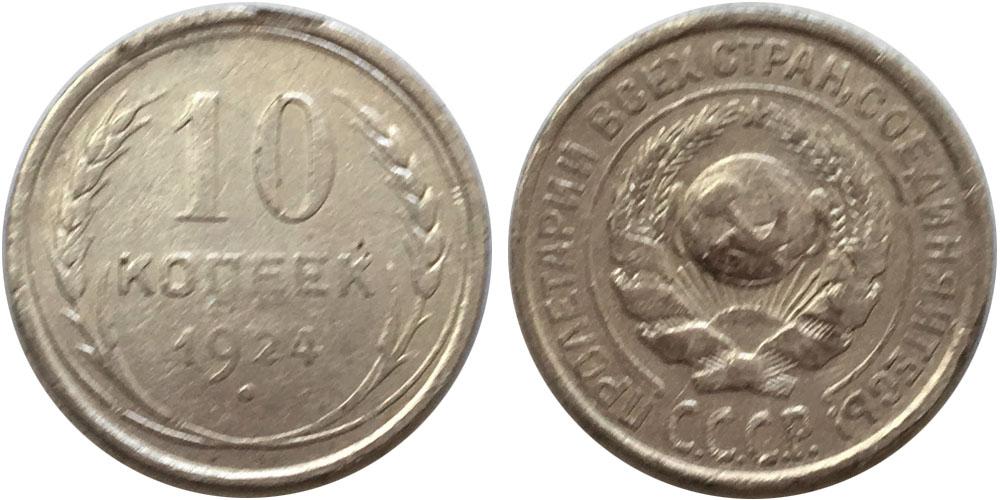 10 копеек 1924 СССР — серебро
