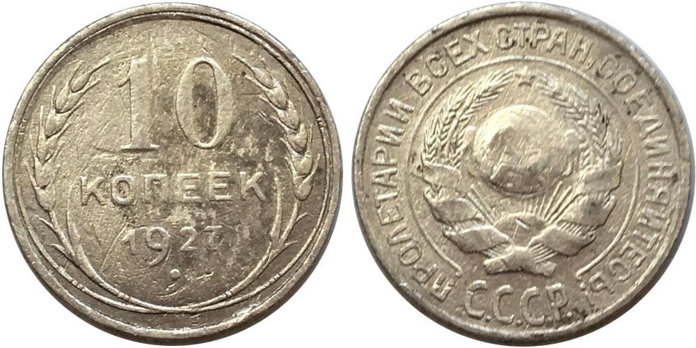 10 копеек 1927 СССР — серебро