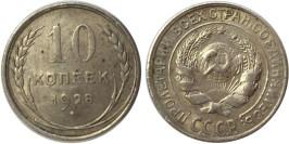 10 копеек 1928 СССР — серебро — разновидность шт.3