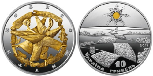 10 гривен 2017 Украина — Колесо жизни (Колесо життя)