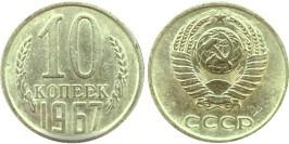 10 копеек 1967 СССР