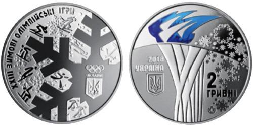 2 гривны 2018 Украина — XXIII зимние Олимпийские игры (ХХІІІ зимові Олімпійські ігри)