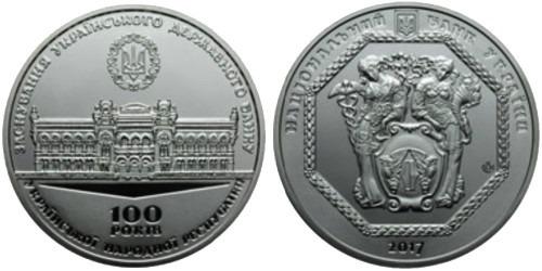 Памятная медаль НБУ 2017 Украина — 100 лет со дня основания Украинского государственного банка