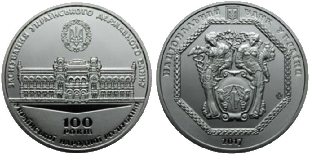 Памятная медаль 2017 Украина — 100 лет со дня основания Украинского государственного банка