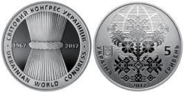5 гривен 2017 Украина — 50 лет Мировому конгрессу украинцев ( 50 років Світовому конґресу українців)
