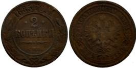 2 копейки 1885 Царская Россия — СПБ