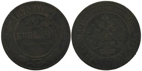 2 копейки 1873 Царская Россия — ЕМ