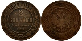 2 копейки 1899 Царская Россия — СПБ