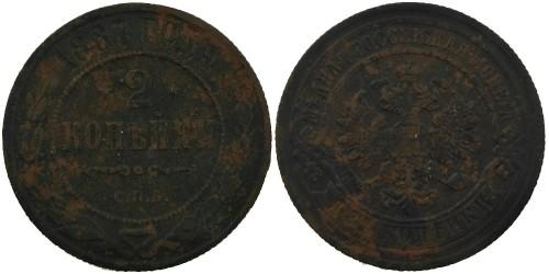 2 копейки 1887 Царская Россия — СПБ №1