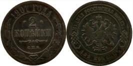 2 копейки 1901 Царская Россия — СПБ
