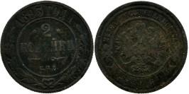 2 копейки 1893 Царская Россия — СПБ