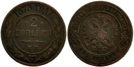 2 копейки 1873 Царская Россия — ЕМ №1