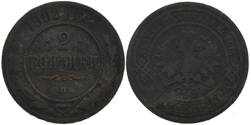 2 копейки 1902 Царская Россия — СПБ