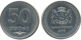 50 тетри 2006 Грузия