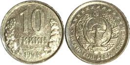 10 тийин 1994 Узбекистан UNC — Без кольца из точек на аверсе