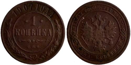 1 копейка 1907 Царская Россия — СПБ