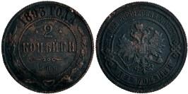 2 копейки 1893 Царская Россия — СПБ №1