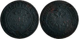 2 копейки 1870 Царская Россия — ЕМ