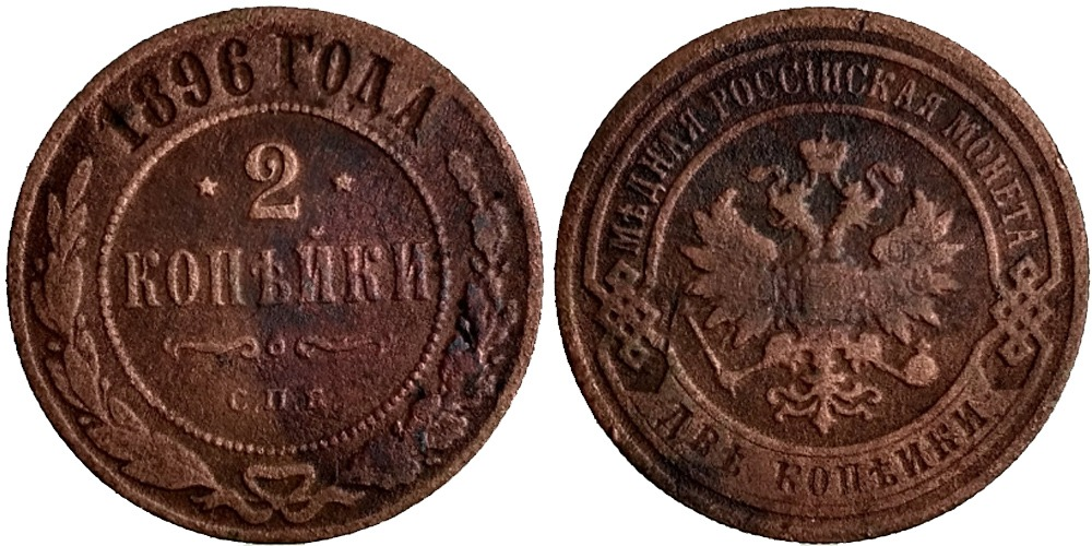 2 копейки 1896 Царская Россия — СПБ