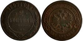 2 копейки 1897 Царская Россия — СПБ