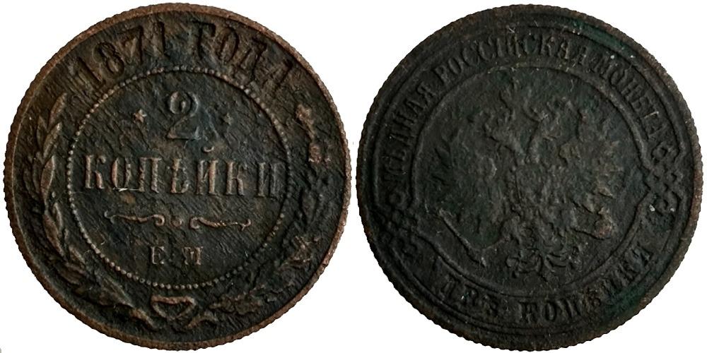2 копейки 1871 Царская Россия — ЕМ