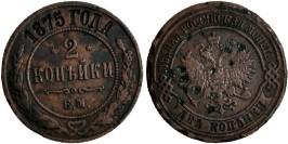 2 копейки 1875 Царская Россия — ЕМ