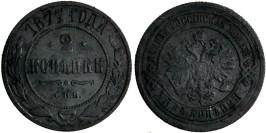 2 копейки 1877 Царская Россия — СПБ