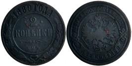 2 копейки 1889 Царская Россия — СПБ №1
