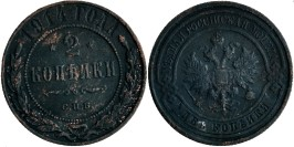 2 копейки 1914 Царская Россия — СПБ