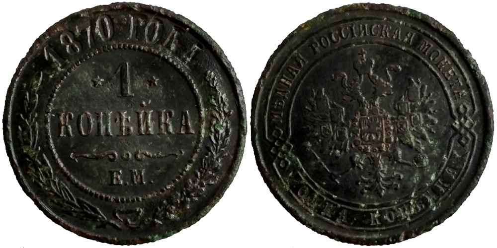 1 копейка 1870 Царская Россия — ЕМ