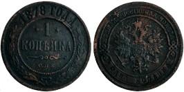 1 копейка 1878 Царская Россия — СПБ