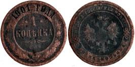 1 копейка 1901 Царская Россия — СПБ