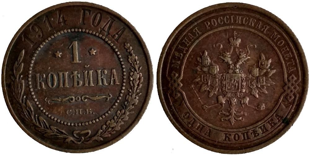 1 копейка 1914 Царская Россия — СПБ
