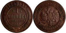 1 копейка 1890 Царская Россия — СПБ