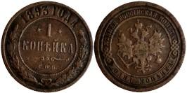 1 копейка 1893 Царская Россия — СПБ