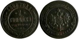 1 копейка 1898 Царская Россия — СПБ