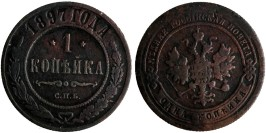 1 копейка 1897 Царская Россия — СПБ