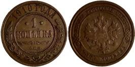 1 копейка 1910 Царская Россия — СПБ