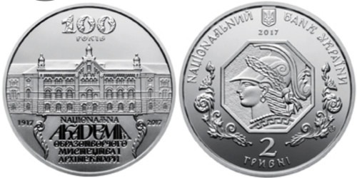 2 гривны 2017 Украина — 100 лет Национальной академии изобразительного искусства и архитектуры