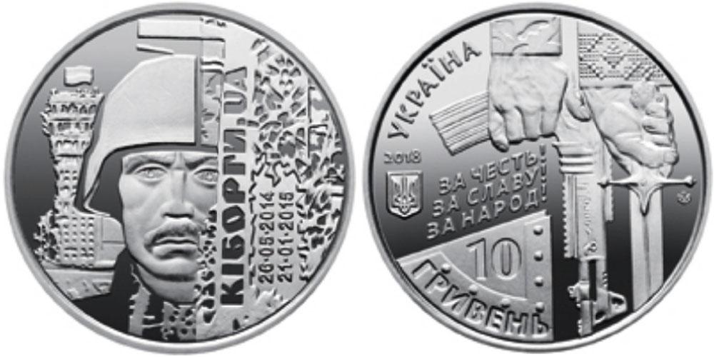 10 гривен 2018 Украина — Защитникам Донецкого аэропорта (Захисникам Донецького аеропорту)