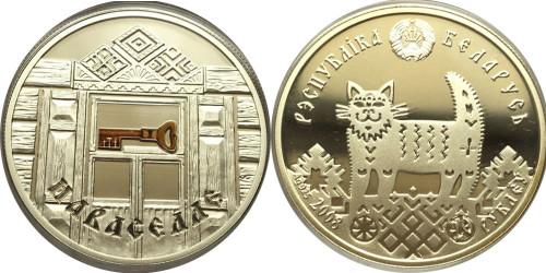 20 рублей 2008 Беларусь — Праздники и обряды белорусов — Новоселье — серебро