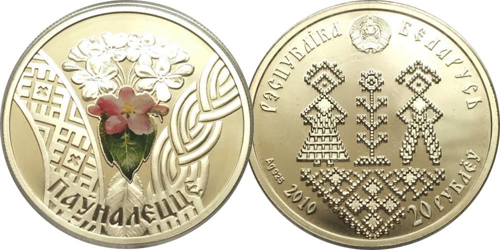 20 рублей 2010 Беларусь — Семейные традиции славян — Совершеннолетие — серебро