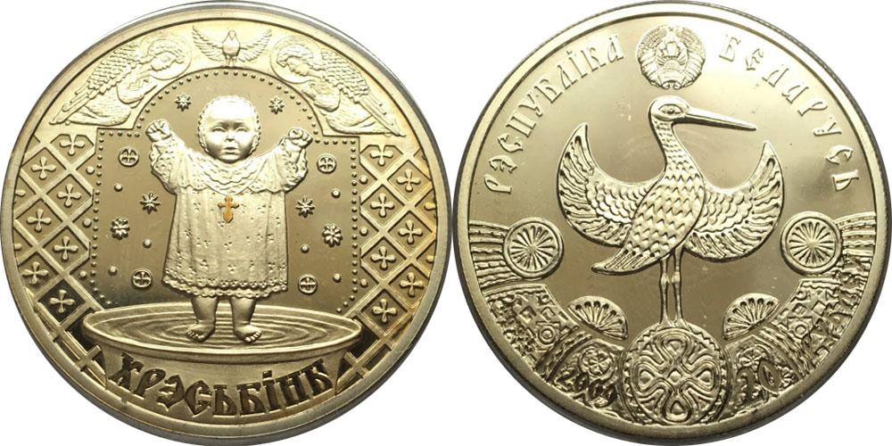 20 рублей 2009 Беларусь — Семейные традиции славян — Крестины — серебро