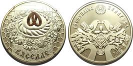 20 рублей 2006 Беларусь — Праздники и обряды белорусов — Свадьба — серебро