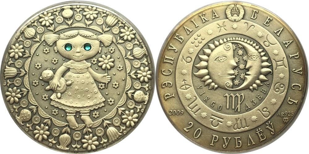 20 рублей 2009 Беларусь — Знаки зодиака — Дева — серебро