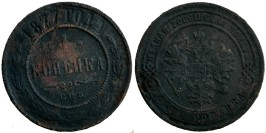 1 копейка 1877 Царская Россия — СПБ
