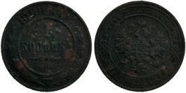 1 копейка 1904 Царская Россия — СПБ