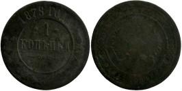 1 копейка 1879 Царская Россия — СПБ