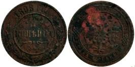 1 копейка 1898 Царская Россия — СПБ №1