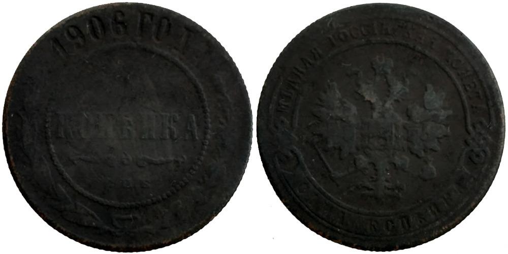 1 копейка 1906 Царская Россия — СПБ №1